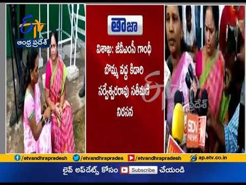Deceased MLA Kidari's Wife Stage Protest | Over Pawan Kalyan Comments | at Vizag