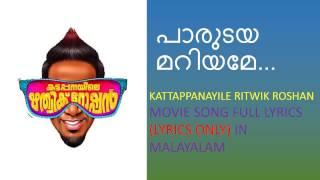 Parudaya Mariyame full song lyrics in malayalam | Kattappanayile Ritwik Roshan movie song