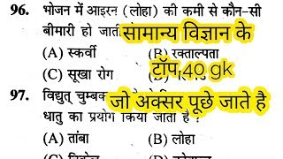 Gk practice//Science gk| Imp questions answer for railway, group d, alp,vdo, bssc, lekhpal