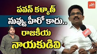 TUWJ Vice President Palle Ravi Kumar Sensational Comments on Pawan Kalyan