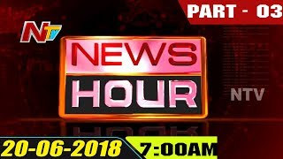 News Hour | Morning News | 20 June 2018 | Part 03 | NTV