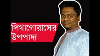 The Pythagorean Theorem (Bangla)-SSC Geometry