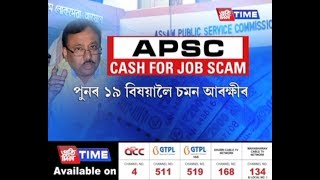 APSC Cash for Job Scam | Dibrugarh Police summons another 19 Officers
