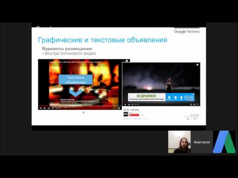 Настройка видеорекламы на YouTube