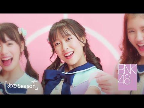 Download 【MV Full】Tsugi no Season ฤดูใหม่ / BNK48 Mp4 baru