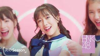 Download Lagu 【MV Full】Tsugi no Season ฤดูใหม่ / BNK48 Gratis STAFABAND
