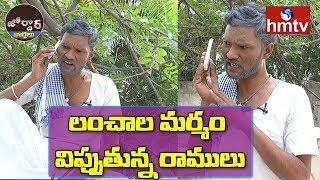 Village Ramulu Comedy | లంచాల మర్మం విప్పుతున్న రాములు | Jordar News | hmtv