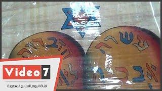"""بالفيديو.. شاهد طبعة نادرة من """"الوصايا العشر"""" ونجمة داود على ورق بردى"""