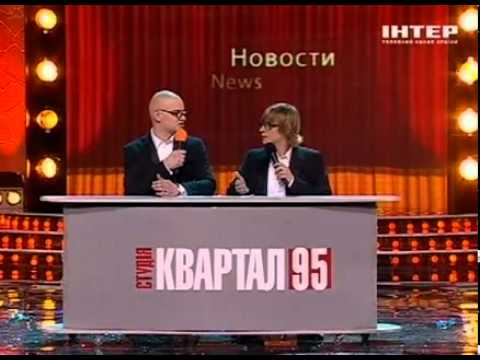 Вечерний Квартал, 31.03.2012. Цензура в новостях