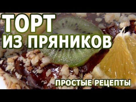 Рецепты тортов. Торт из пряников и фруктов без выпечки