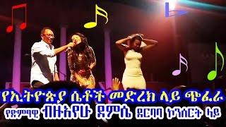 የድምፃዊ ብዙአየሁ ደምሴ ኮንሰርት ላይ የኢትዮጵያ ሴቶች ጭፈራ - Bizuayehu D & Ethiopian girls stage dance