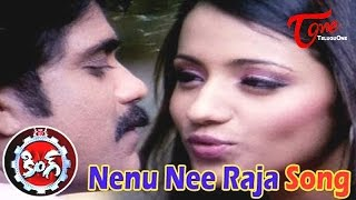 King - Telugu Songs - Nenu Ni Raja Raja