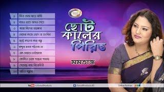 Momtaz - Chotto Kaler Pirit   Bangla Audio Album   Sonali Products