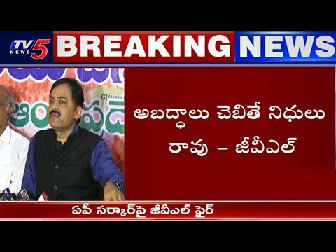 BJP MP GVL Narasimha Rao Fires On AP Government & CM Chandrababu | TV5 News