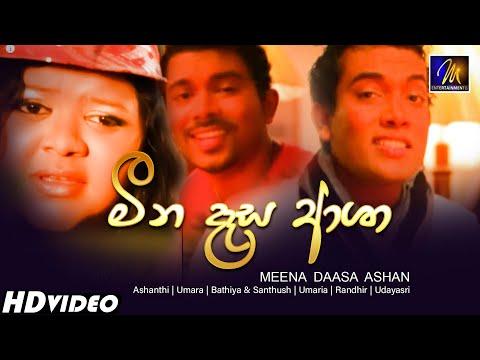 Ashanthi - Meena Dasa Asha Ft. Bathiya & Santhush|Randhir|Dushyanth