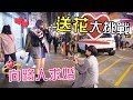 [MiHK] 【情人節限定】周街送花比女仔,成功向路人求婚💎!? – 送花大挑戰 Flowers G