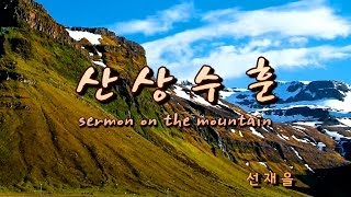 산상수훈(sermon on the mountain)