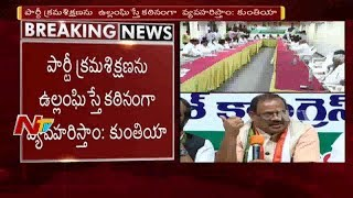 Congress Leader Kuntiya Press Meet After TS PCC Meeting | NTV