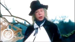 Приглашение в сказку. Тайна Снежной королевы. Голос сказки - Олег Ефремов (1986)