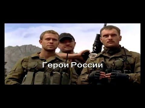 ГЕРОИ  РОССИИ  - Стас Михайлов ( lyrics )