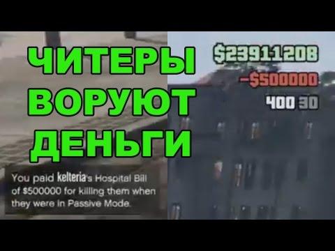 GTA Online - Читеры воруют деньги у игроков!