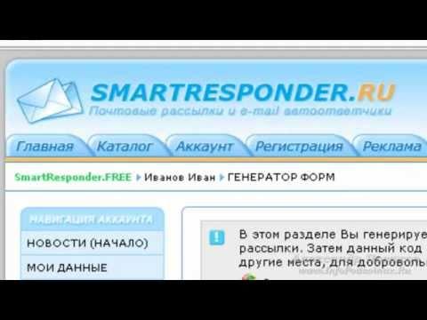 Как сделать рассылку для сайта на сервисе Smartresponder.ru