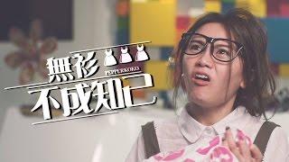 譚杏藍 Hana Tam - 無衫不成知己