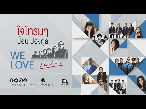 WE LOVE ไมโคร (Official Album Preview)