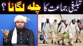 Tableeghi Jama'at main CHILLAH aur SEH-ROZAH lagana kesa hai ??? (By Engineer Muhammad Ali Mirza)
