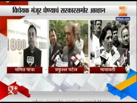 Sanmit Patra Praful Patel and Mayawati On Land Bill
