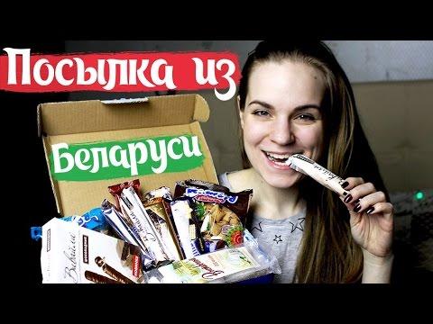 "Посылка из Беларуси | ВИТЬБА | ""БЕЛКА ПОЧТА"""