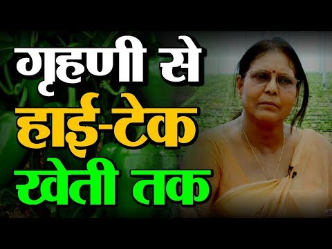 Success Story Of Shobha Rani- HouseWife turned Hi-Tech Farmer - On Green TV