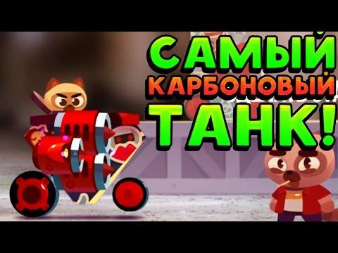 САМЫЙ КАРБОНОВЫЙ ТАНК! - CATS: Crash Arena Turbo Stars