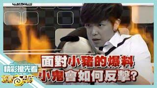 (娛樂百分百官方頻道)2013.06.25(二)百分百遊戲王-搶先看