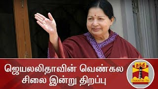 Jayalalithaa's Statue to be unveiled Today at AIADMK Party Headquarters | Thanthi TV