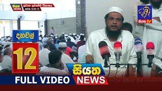 Siyatha News 12.00 PM | 12 - 05 - 2019