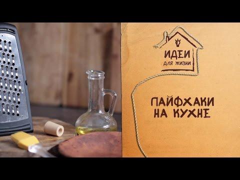 Лайфхаки на кухне [Идеи для жизни]