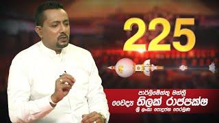 225 | Dr.Thilak Rajapaksha | 25 - 10 - 2020 | Siyatha TV