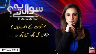 Sawal Yeh Hai | Maria Memon | ARYNews | 17 November 2019