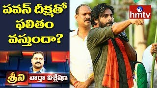 Will Pawan's Hunger Strike Give Solution To Uddanam Kidney Issue? | News Analysis With Srini | hmtv