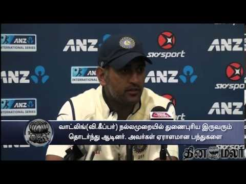 MS Dhoni praises Brendon McCullum effort - Dinamalar Feb 20th 2014 Tamil Video News