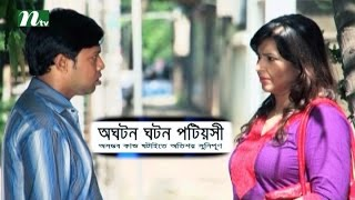 Download Bangla Natok - Aughoton Ghoton Potiyoshi (অঘটন ঘটন পটিয়সী) | Episode 95 | Prova & Hasan Imam 3Gp Mp4