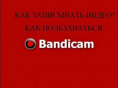 Как пользоваться Bandicam\Как записать игровое видео без лагов