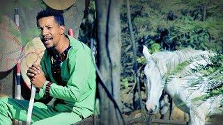 Yigrem Assefa - Shakimalle | ሸኪመሌ - New Ethiopian Oromo Music 2018 (Official Video)