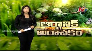 Organic Food Items | NTV Special Report | Part 1