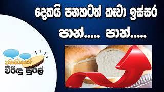 NETH FM Janahithage Virindu Sural 2019.07.18
