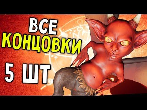 Ben the Exorcist - ВСЕ КОНЦОВКИ! ЖЕСТЬ! (финал прохождение на русском) #11
