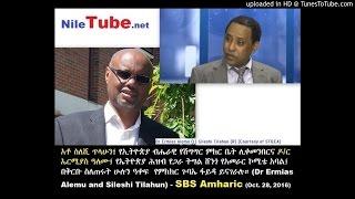 አቶ ስለሺ ጥላሁን፤ ዶ/ር ኤርሚያስ ዓለሙ፤ (Dr Ermias Alemu and Sileshi Tilahun Interview) - SBS Amharic (Oct. 28, 2016)