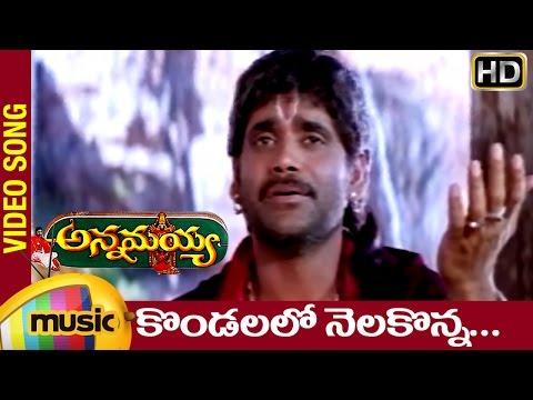 Annamayya Movie Songs - Kondalalo Song - Manam Nagarjuna, Ramya Krishnan, Suman video