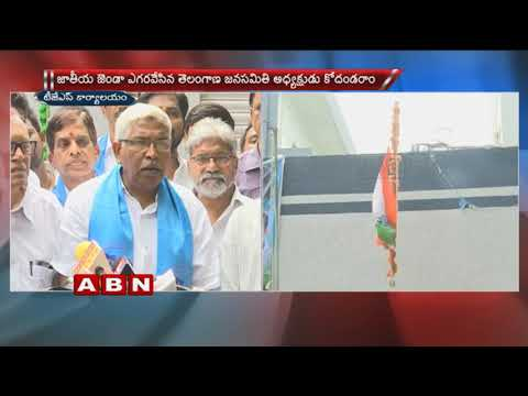 TJS Chief Kodandaram Hoists National Flag at Party Office | Telangana Liberation Day